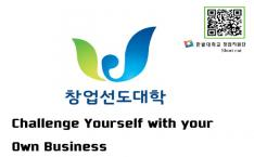 [한밭대 영자신문 THE HANBATHERALD] Challenge Yourself with your Own Business 사진